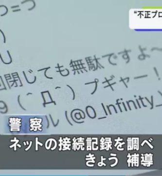 Japón: Niña de 13 años fue arrestada por Publicar un Código de Bucle Infinito